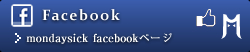 facebook mondaysickページ