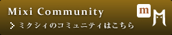 mixiコミュニティ